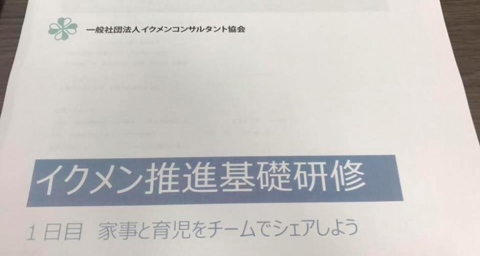 イクメン研修1