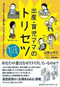 イクメン研修4