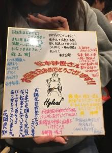 松本さん誕生日会9